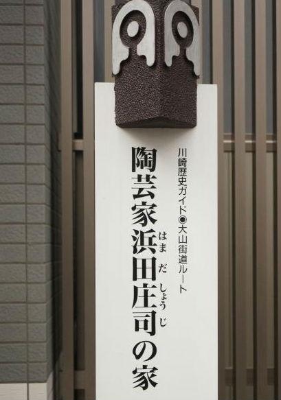 浜田庄司生誕の地