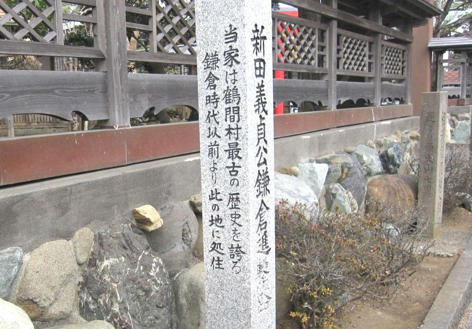 新田義貞鎌倉攻めの進撃路の碑