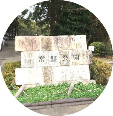 tokiwakouen